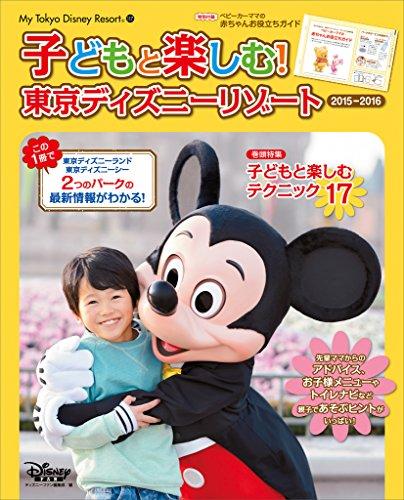 子どもと楽しむ! 東京ディズニーリゾート 2015‐2016 (My Tokyo Disney Resort)