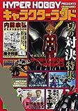 キャラクターランド vol.2: ハイパームック