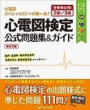 改訂2版 心電図検定公式問題集&ガイド: 受検者必携! 2級/3級