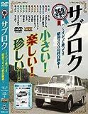 『サブロクDVD』 (360cc軽自動車特集)