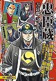 忠臣蔵 吉良邸討入り (SPコミックス)