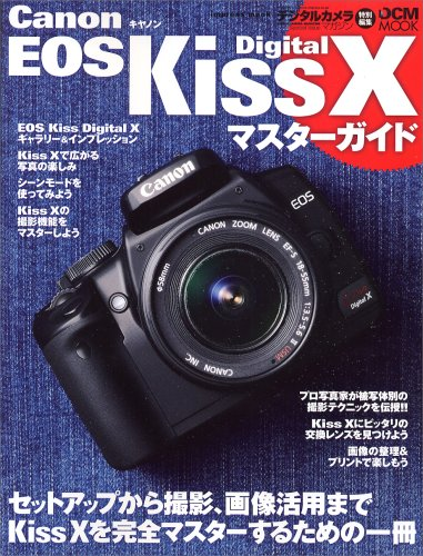 Canon EOS Kiss Digital Xマスターガイド