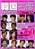 韓国名優カタログスペシャル2011年版