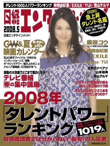 日経エンタテインメント ! 2008年 05月号 [雑誌]