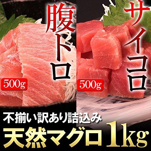 OCS 冷凍マグロ 腹トロ(ハラモ)スライス500g&サイコロカット500g