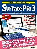 今日からすぐに使える! Surface Pro 3 スタートガイド (インプレスムック)