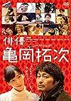 俳優 亀岡拓次 DVD(通常版)