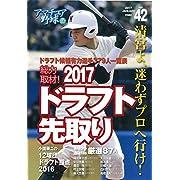 アマチュア野球vol.42 (NIKKAN SPORTS GRAPH) 雑誌 2017/1/10