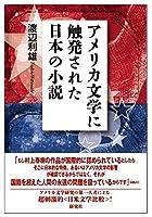 アメリカ文学に触発された日本の小説