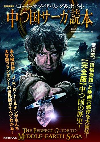 別冊映画秘宝 ロード・オブ・ザ・リング&ホビット中つ国サーガ読本