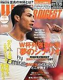 WORLD SOCCER DIGEST (ワールドサッカーダイジェスト) 2014年 1/16号 [雑誌]