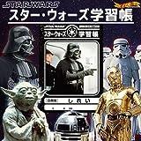 STAR WARS★学習帳 「しれい」