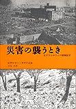 東日本大震災の被害と福島第一原発事故2:原発の安全神話崩壊と放射線被曝の確率的影響