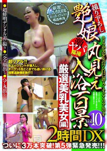 [複数] 激ヤハ゛陰撮 艶娘丸見え入浴百景 Vol.10 TFRD-010