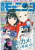 月刊 モーニング2 (モーニングツー) 2013年 1/2号 [雑誌]
