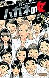 ハガネの女 8 (クイーンズコミックス)