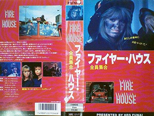 ファイヤー・ハウス/全員集合[VHS]
