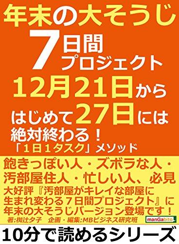 年末の大そうじ7日間プロジェクト。12月21日からはじめて27日には絶対終わる! 「1日1タスク」メソッド10分で読めるシリーズ