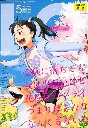 LO (エルオー) 2011年 05月号 [雑誌]