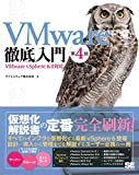 [VMware徹底入門 第4版 VMware vSphere 6.0対応]の書籍横断比較とレビュー