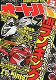 オートバイ 2014年 3月号
