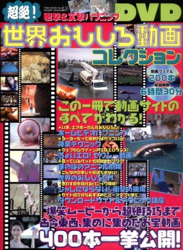 超絶!世界おもしろ動画コレクション volume,1―衝撃&笑撃ハプニングDVD (TOEN MOOK NO. 42)