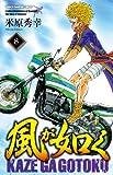 風が如く 8 (少年チャンピオン・コミックス)