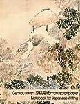 Genkou Youshi Manuscript Paper - Note...