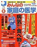 たけしの健康エンターテインメント!みんなの家庭の医学 Vol.5 2014年 02月号 [雑誌]