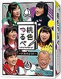 桃色つるべ-お次の方どうぞ- DVD-BOX