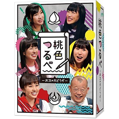 桃色つるべ~お次の方どうぞ~DVD-BOX
