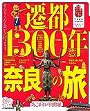 遷都1300年 奈良の旅 (JTBのMOOK)