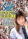 SEXIA 2007年下半期BEST 全17作品8時間 セクシア
