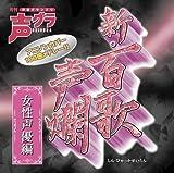 新・百歌声爛-女性声優編-(初回生産限定盤)(DVD付)