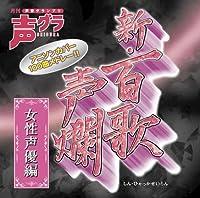 「新・百歌声爛-女性声優編-(初回生産限定盤)(DVD付)」