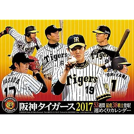 卓上 阪神タイガース 週めくり カレンダー 【2017年版】 17CL-0504