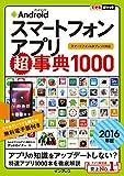 できるポケットAndroidスマートフォンアプリ超事典1000[2016年版] スマートフォン&タブレット対応 できるポケットシリーズ