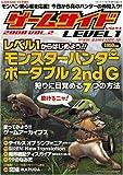 ゲームサイドLEVEL (レベル) 1 Vol.2 2008年 07月号 [雑誌]