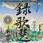 録歌選 新世界 [Blu-ray]