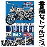 ヴィンテージバイクキット Vol.2 スズキGSX1100Sカタナ [全8種セット(フルコンプ)]