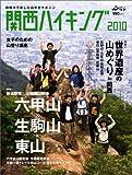 関西ハイキング 2010―日帰りで楽しむ山歩きマガジン (別冊山と溪谷)