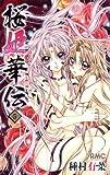 桜姫華伝 5 (りぼんマスコットコミックス)