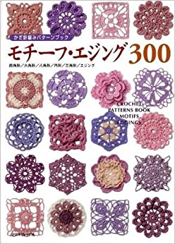 Crochet Patterns On Amazon : Japanese Craft Book - Crochet Motif Edging 300 Patterns: Nihon Vogue ...