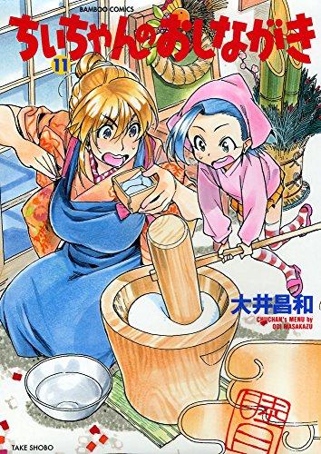 ちぃちゃんのおしながき 11 (バンブーコミックス)