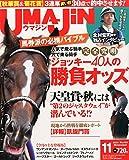 UMAJIN 2014年 11月号 [雑誌]