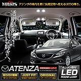 YOURS(ユアーズ)LEDルームランプセット  アテンザ ATENZA GJ系 マツダ (専用品)【SMDタイプ】  ATENZA-S
