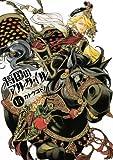 将国のアルタイル(14) (シリウスコミックス)