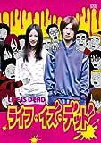 ライフ・イズ・デッド [DVD]