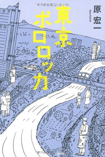 東京ポロロッカ