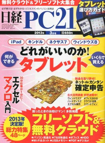 日経PC21(ピーシーニジュウイチ)2013年3月号